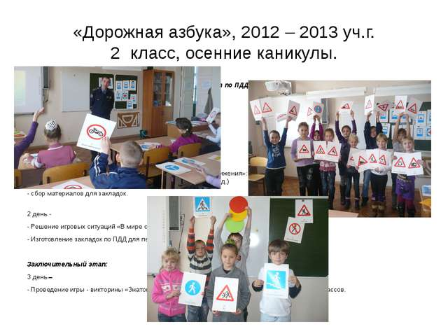 «Дорожная азбука», 2012 – 2013 уч.г. 2 класс, осенние каникулы. Проект по ПДД...