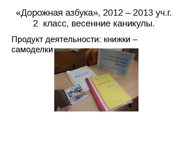 «Дорожная азбука», 2012 – 2013 уч.г. 2 класс, весенние каникулы. Продукт деят...