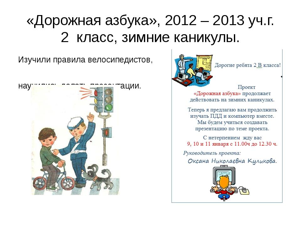 «Дорожная азбука», 2012 – 2013 уч.г. 2 класс, зимние каникулы. Изучили правил...