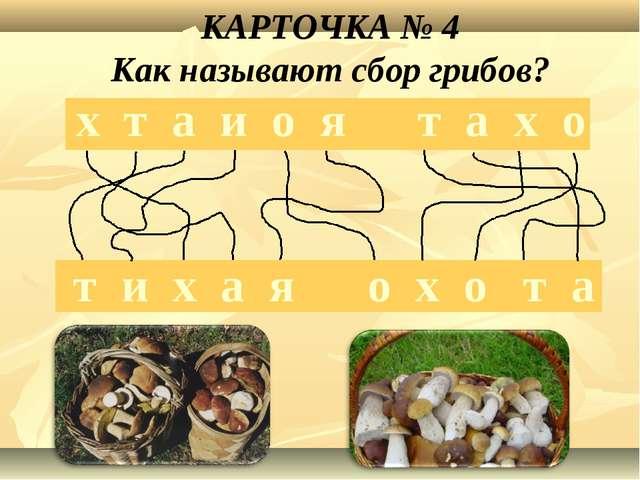 х т а и о я т а х о т и х а я о х о т а КАРТОЧКА № 4 Как называют сбор грибов...
