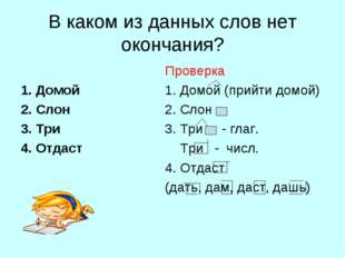 В каком из данных слов нет окончания? 1. Домой 2. Слон 3. Три 4. Отдаст Прове