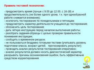 Правила тестовой технологии: - предусмотреть время (лучше с 9.00 до 12.00, с