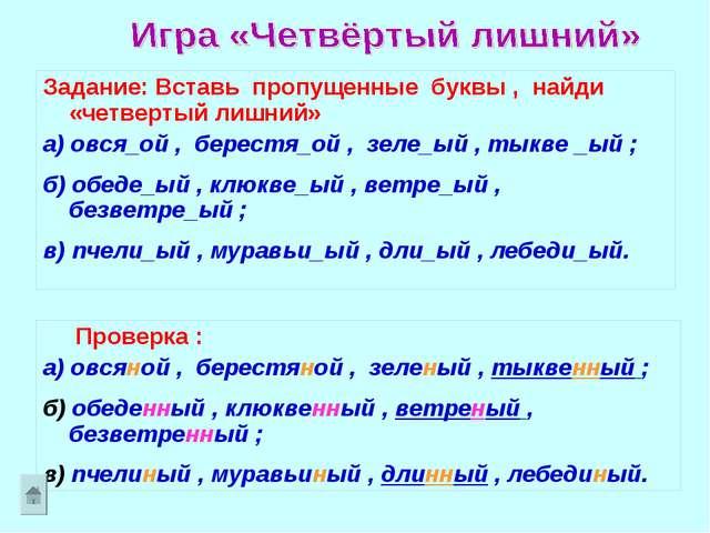 Задание: Вставь пропущенные буквы , найди «четвертый лишний» а) овся_ой , бер...
