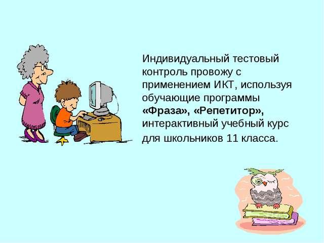 Индивидуальный тестовый контроль провожу с применением ИКТ, используя обучаю...
