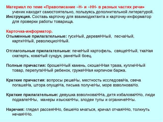 Материал по теме «Правописание –Н- и –НН- в разных частях речи» ученик находи...