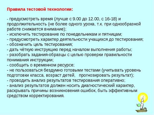 Правила тестовой технологии: - предусмотреть время (лучше с 9.00 до 12.00, с...