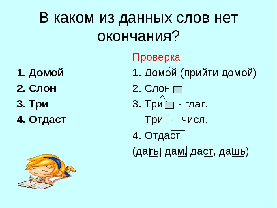 В каком из данных слов нет окончания? 1. Домой 2. Слон 3. Три 4. Отдаст Прове...