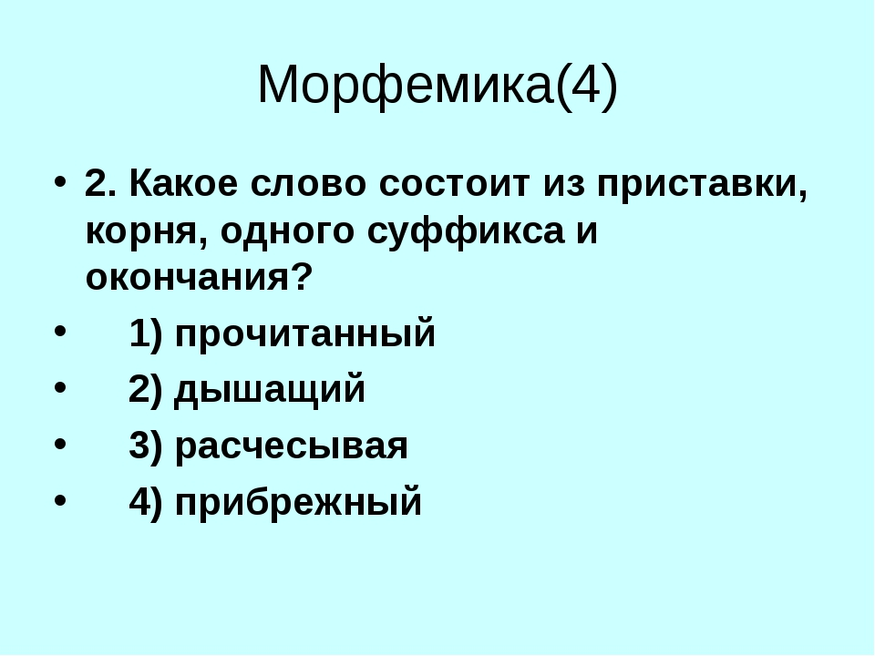 Морфемика(4) 2. Какое слово состоит из приставки, корня, одного суффикса и ок...