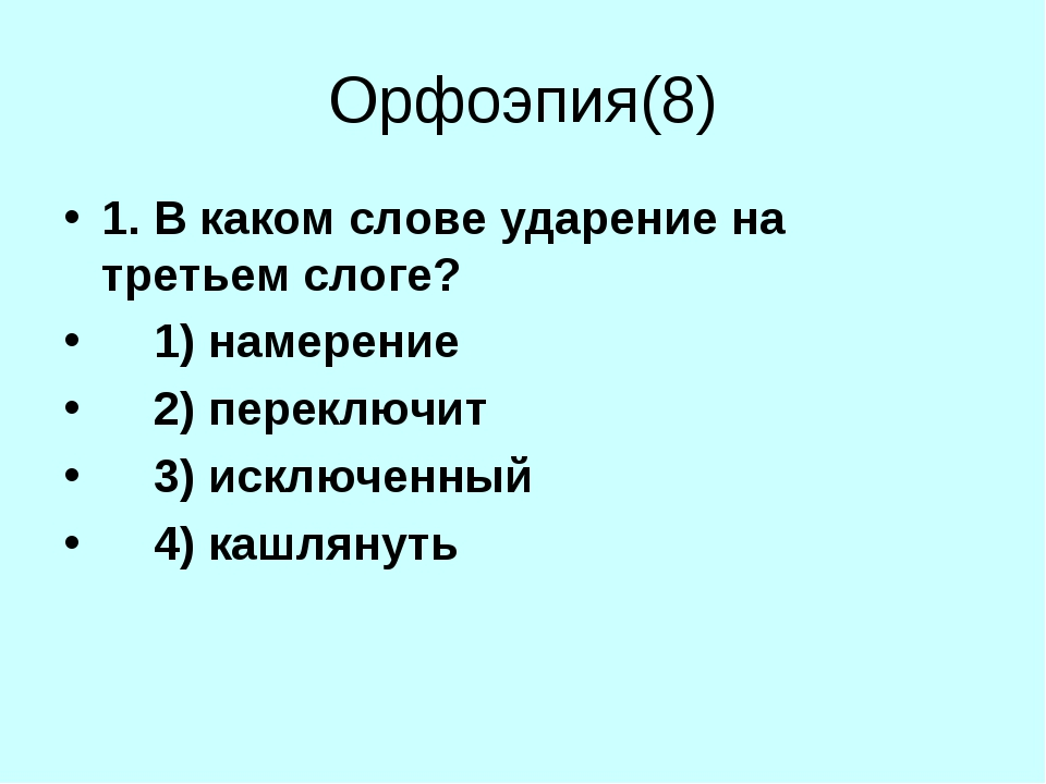 Орфоэпия(8) 1. В каком слове ударение на третьем слоге? 1) намерение 2) перек...