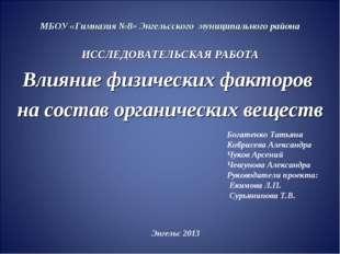 МБОУ «Гимназия №8» Энгельсского муниципального района ИССЛЕДОВАТЕЛЬСКАЯ РАБОТ