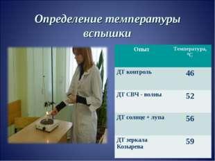 Определение температуры вспышки ОпытТемпература, 0С ДТ контроль46 ДТ СВЧ -
