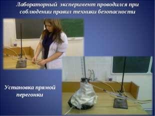 Лабораторный эксперимент проводился при соблюдении правил техники безопасност
