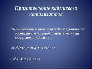 Приготовление кадмиевого катализатора 20 % раствором нитрата кадмия пропитали