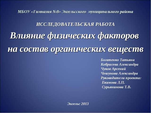 МБОУ «Гимназия №8» Энгельсского муниципального района ИССЛЕДОВАТЕЛЬСКАЯ РАБОТ...