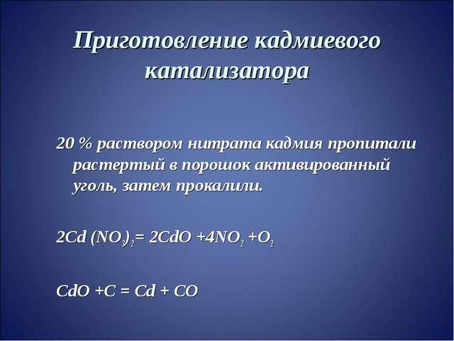 Приготовление кадмиевого катализатора 20 % раствором нитрата кадмия пропитали...