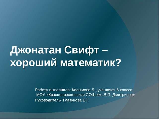 Джонатан Свифт – хороший математик? Работу выполнила: Касымова Л., учащаяся 6...