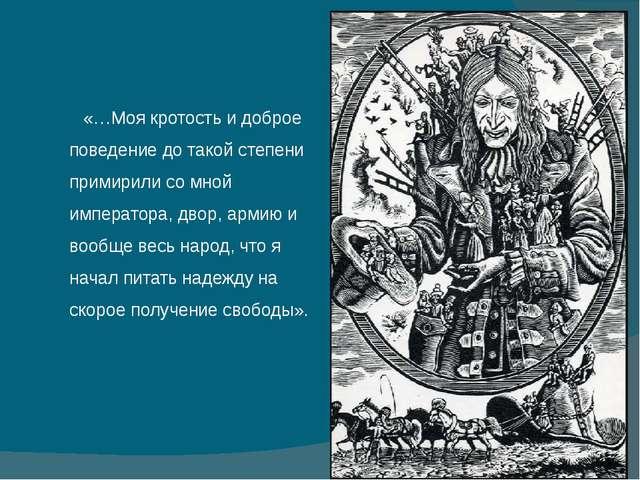 «…Моя кротость и доброе поведение до такой степени примирили со мной импе...
