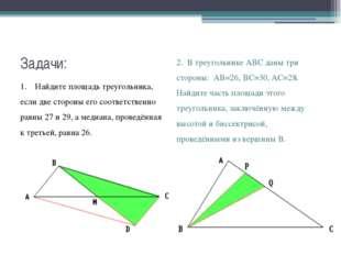 Задачи: 1. Найдите площадь треугольника, если две стороны его соответственно