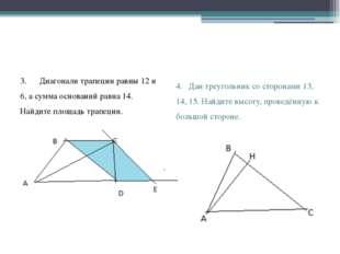 3. Диагонали трапеции равны 12 и 6, а сумма оснований равна 14. Найдите площ