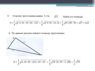 5. Стороны треугольника равны 3, 4 и   Найти его площадь. 6. По данным рису