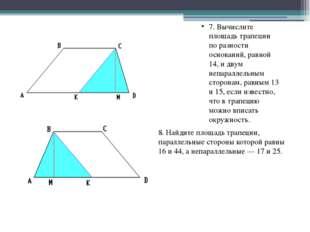 7. Вычислите площадь трапеции по разности оснований, равной 14, и двум непар