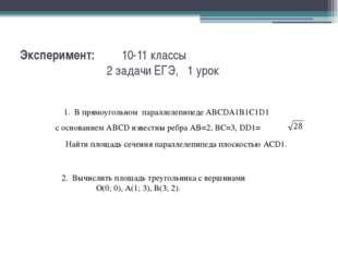 Эксперимент: 10-11 классы 2 задачи ЕГЭ, 1 урок 1. В прямоугольном параллелепи