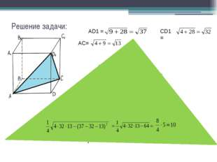 Решение задачи: По теореме косинусов 32=37+13-2. .cоs A cos A = По основному