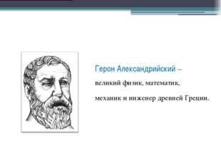 Герон Александрийский – великий физик, математик, механик и инженер древней