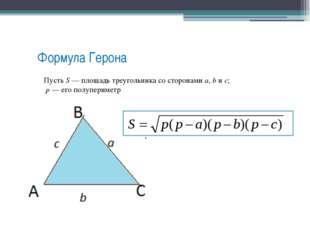 Пусть S — площадь треугольника со сторонами a, b и c; p — его полупериметр Ф