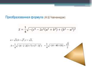 Преобразованная формула (А.Ш.Чавчанидзе)