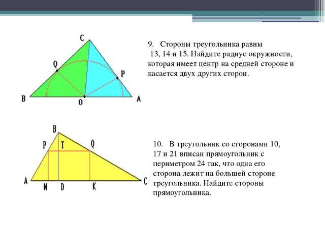 9. Стороны треугольника равны 13, 14 и 15. Найдите радиус окружности, которая...