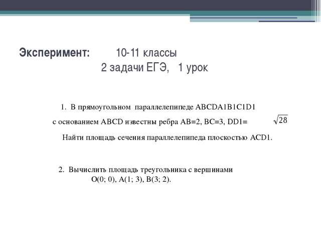 Эксперимент: 10-11 классы 2 задачи ЕГЭ, 1 урок 1. В прямоугольном параллелепи...