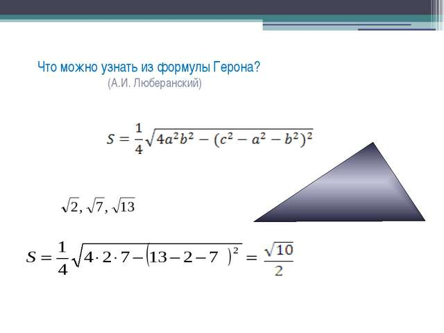 Что можно узнать из формулы Герона? (А.И. Люберанский)