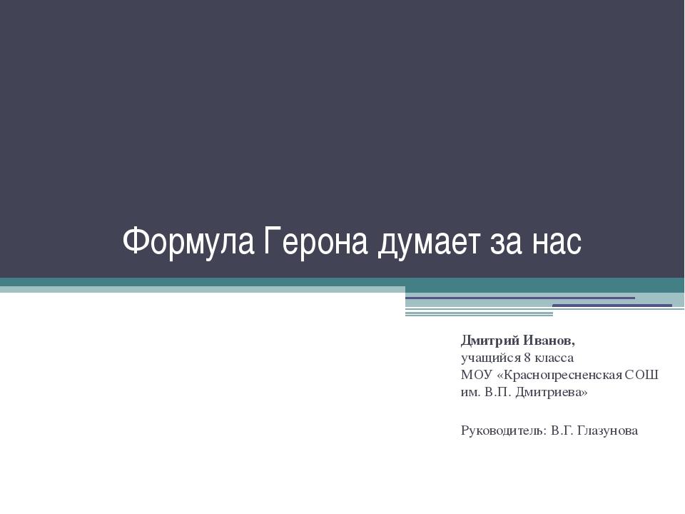 Формула Герона думает за нас Дмитрий Иванов, учащийся 8 класса МОУ «Краснопре...