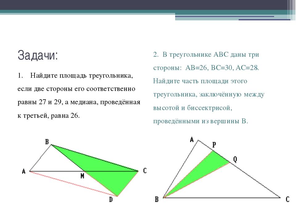 Задачи: 1. Найдите площадь треугольника, если две стороны его соответственно...