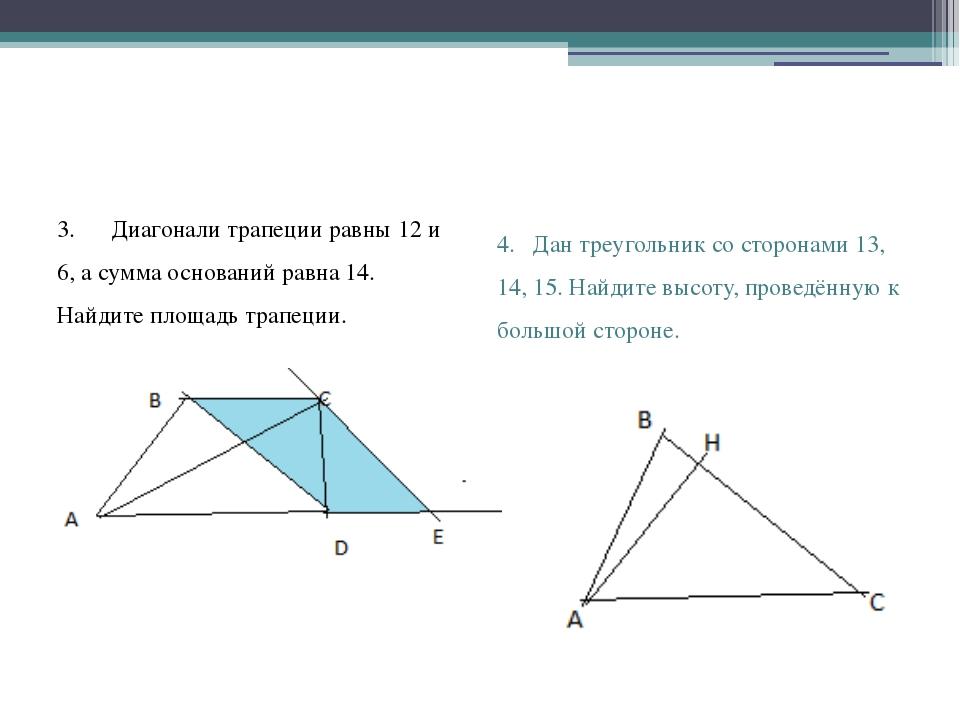 3. Диагонали трапеции равны 12 и 6, а сумма оснований равна 14. Найдите площ...