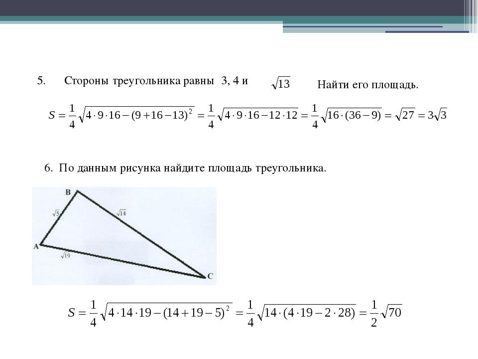 5. Стороны треугольника равны 3, 4 и   Найти его площадь. 6. По данным рису...