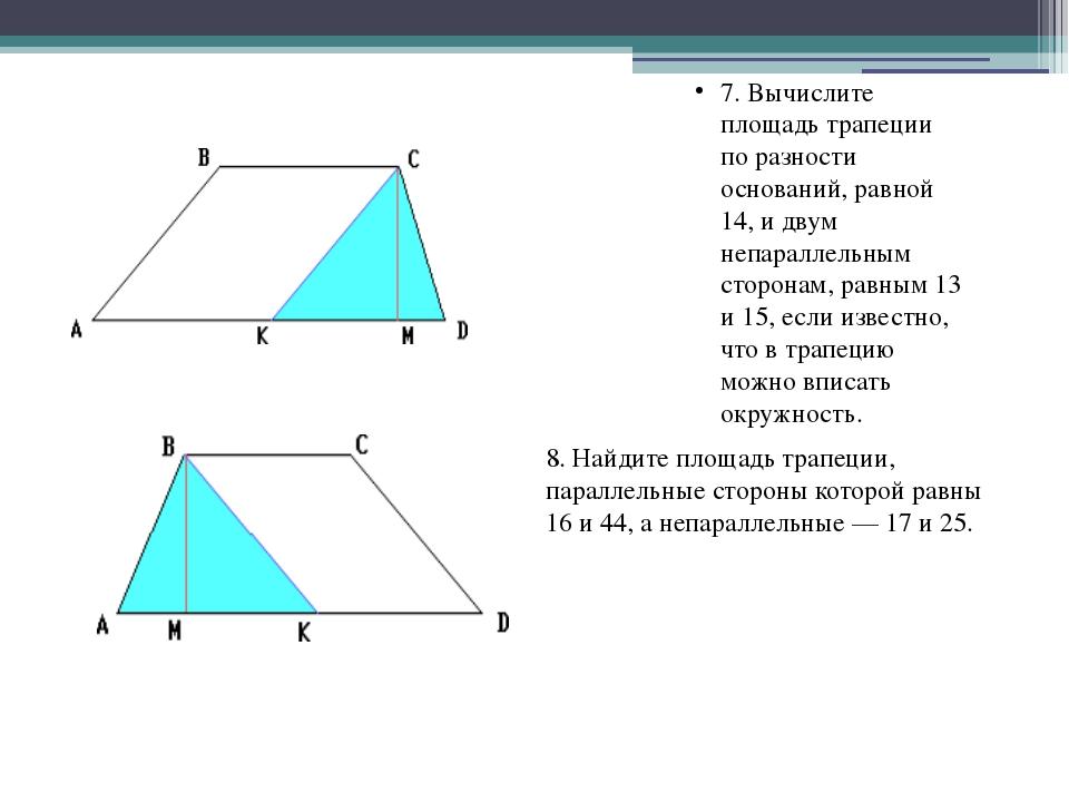 7. Вычислите площадь трапеции по разности оснований, равной 14, и двум непар...