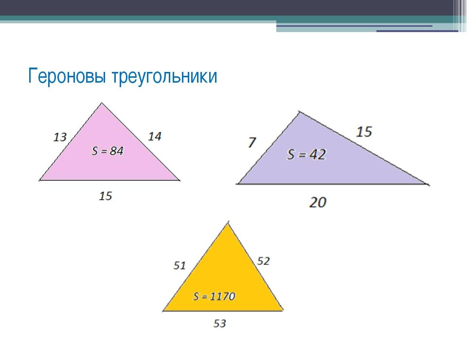 Героновы треугольники