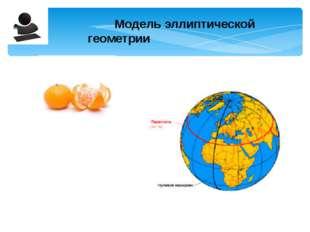 Модель эллиптической геометрии