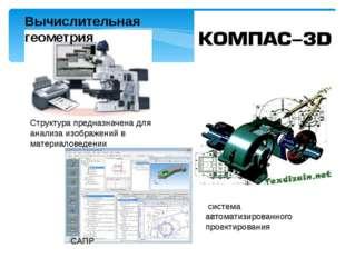 Структура предназначена для анализа изображений в материаловедении САПР сист