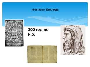 300 год до н.э. «Начала» Евклида