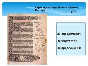 23 определения 5 постулатов 48 предложений Страница из первой книги «Начал» Е