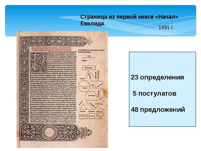 23 определения 5 постулатов 48 предложений Страница из первой книги «Начал» Е...