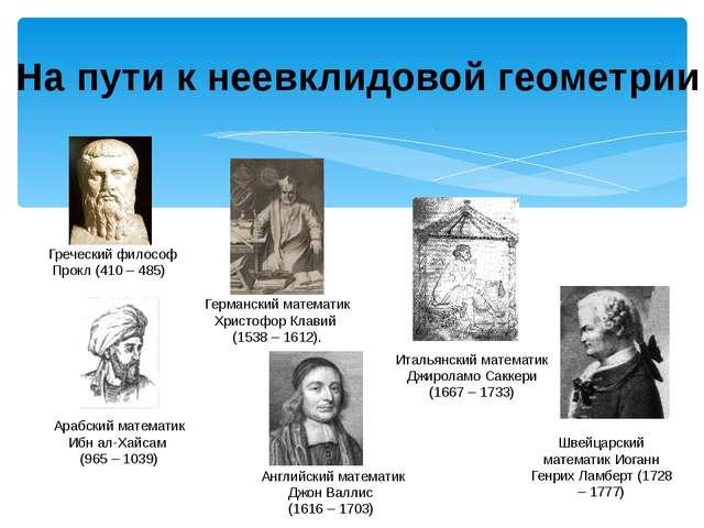 Греческий философ Прокл (410 – 485) Арабский математик Ибн ал-Хайсам (965 –...