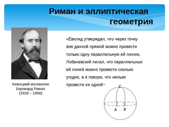 Риман и эллиптическая геометрия Немецкий математик Бернхард Риман (1826 – 186...
