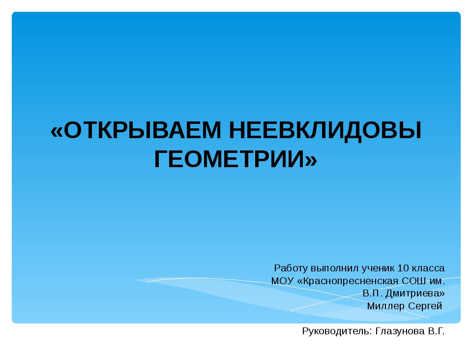 Работу выполнил ученик 10 класса МОУ «Краснопресненская СОШ им. В.П. Дмитриев...