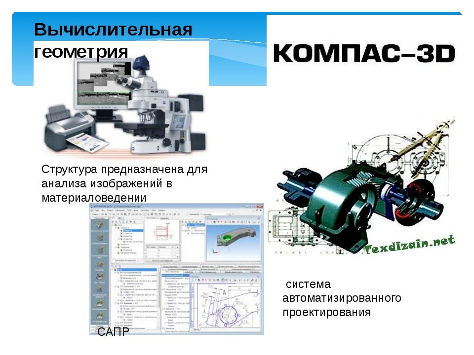 Структура предназначена для анализа изображений в материаловедении САПР сист...