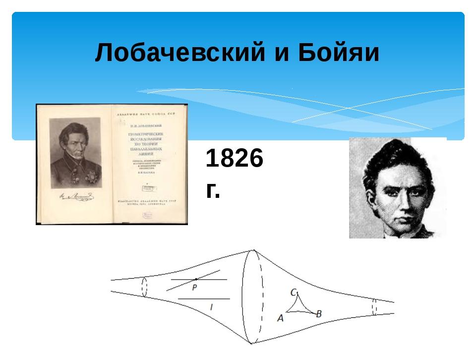 Лобачевский и Бойяи 1826 г.