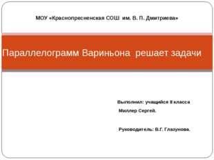 Выполнил: учащийся 8 класса Миллер Сергей. Руководитель: В.Г. Глазунова. Пара